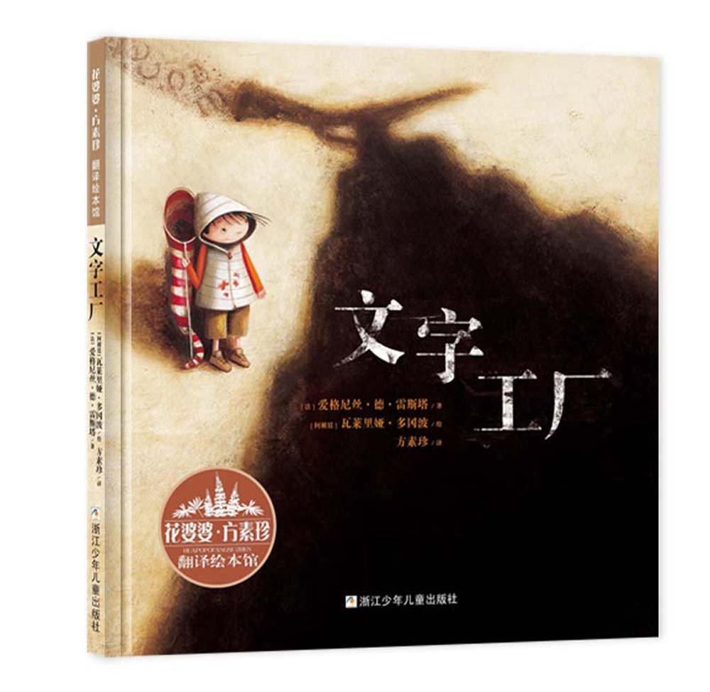 文字工厂》《小蓝》《雨小孩》《*完美的王子》《爱书的孩子》,由台湾