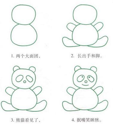 术课堂 可爱小熊猫